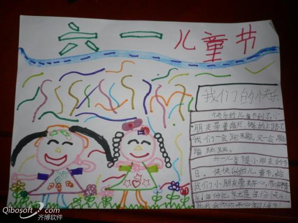 六一儿童节英语手抄报大全