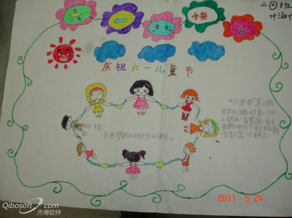 诗歌:主题庆祝儿童节.世界各地、各国、各种族的儿童们在一